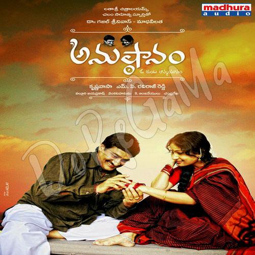 Anushtanam-Album-Art Cd Front Cover Poster Wallpaper
