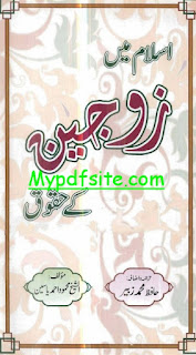Islam Main Zojain Kay Haqooq