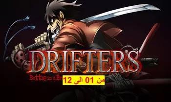 Drifters مشاهدة وتحميل جميع حلقات الضالون من الحلقة 01 الى 12 مجمع