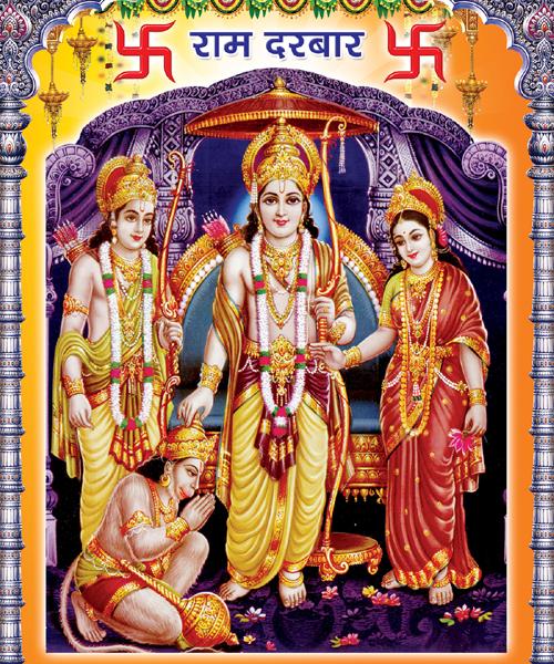 Lord Rama Darbar Full Hd Wallpaper Psd File Free Download Rama Darbar Flex Banner Design Download Grapheecs Download Free Graphic Vectors And Psd File
