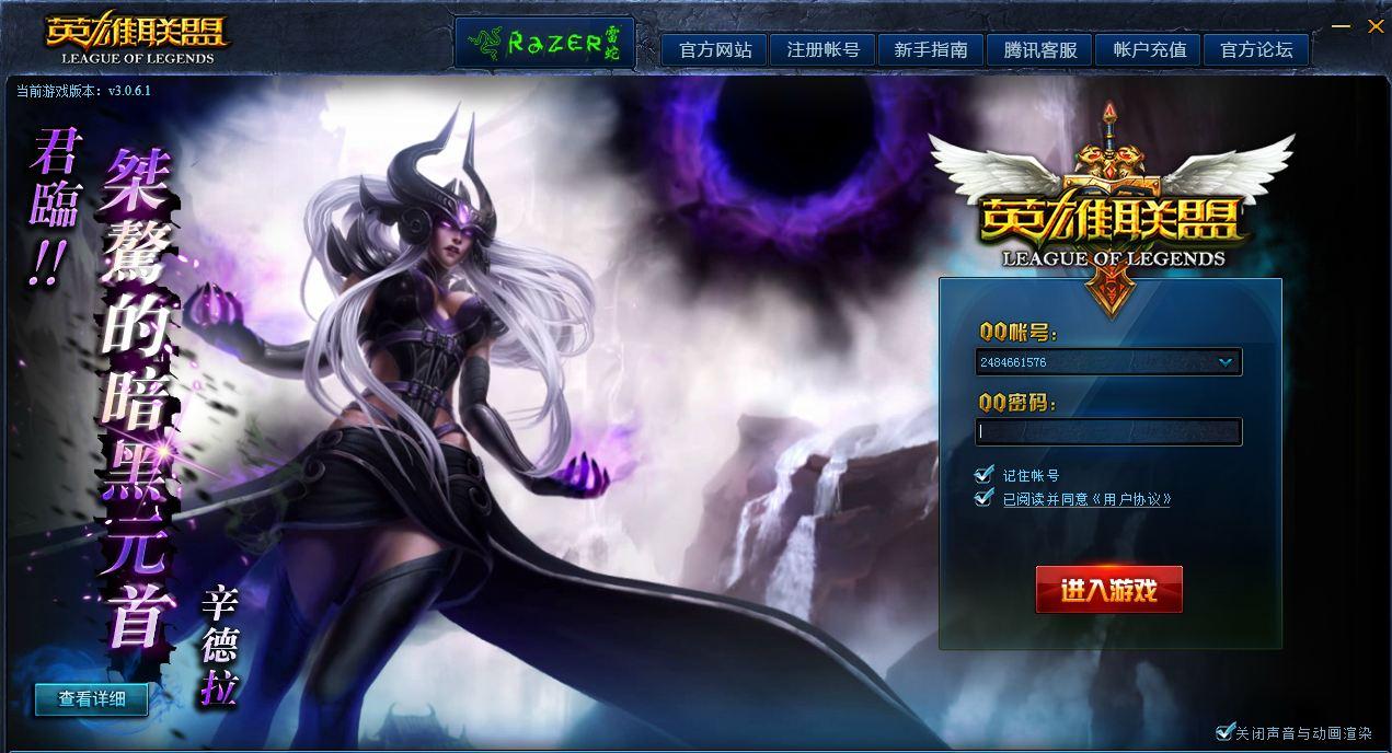 Chinese lol server - Добро пожаловать в League of Legends  China's