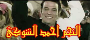 تحميل اغنية آه يا قلبى mp3 للنجم احمد الشوكى 2014 على رابط مباشر