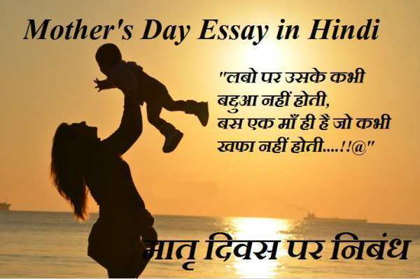 Essay on Mother's Day - Mother's Day Essay in Hindi - Best Speech on Mothers Day in Hindi