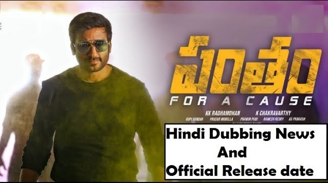 Pantham 2018 Official Hindi Dubbed Reviews,Cast & Release Date