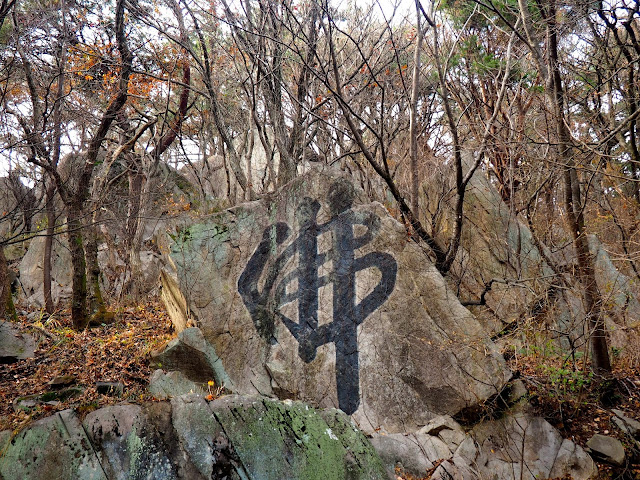 Chinese character painted on a rock on the path to Seokbulsa Temple on Geumjeongsan Mountain, Busan, South Korea