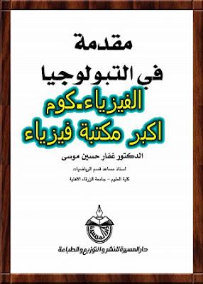 تحميل كتاب مقدمة في التبولوجيا العامة pdf