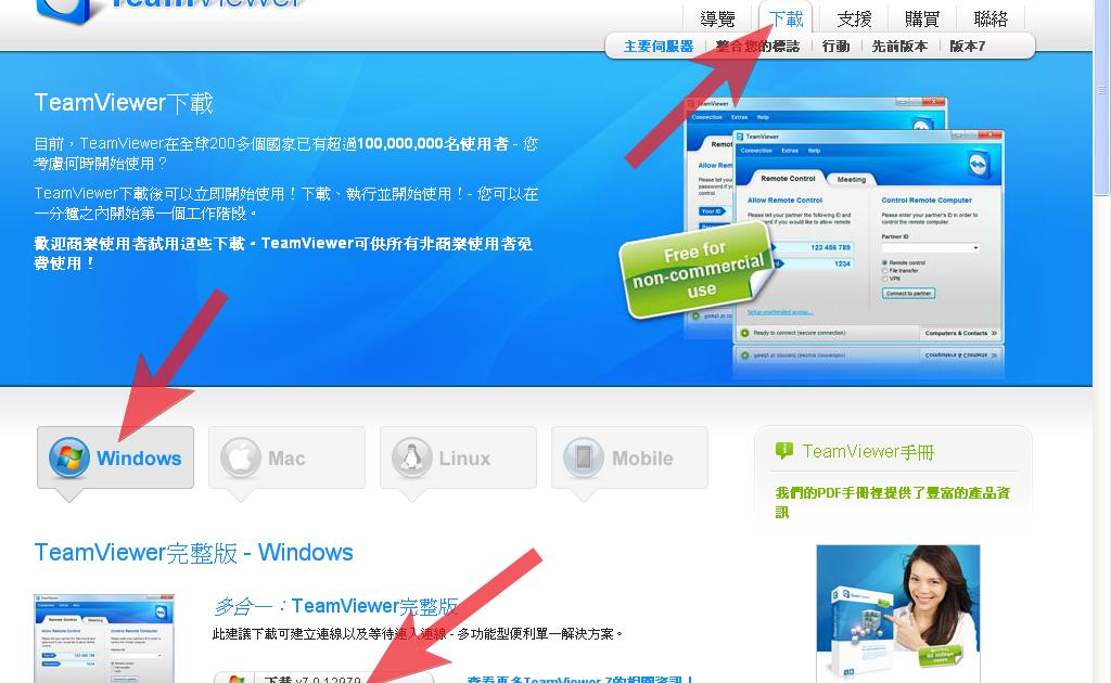 雄: iPad : 透過 TeamViewer 來遠端控制電腦