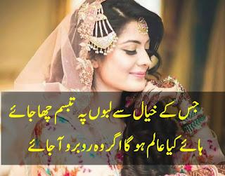 romantic poetry in urdu for lovers facebook