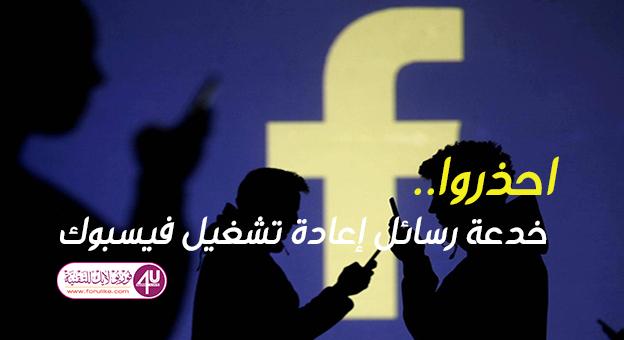 """احذروا خدعة """"إعادة تشغيل فيسبوك"""".. حكاية رسالة فيسبوك المنتشرة حاليا"""
