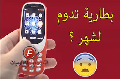 رسميا نوكيا 3310 نوكيا تصدر الهاتف Nokia 3310 بحلة جديدة