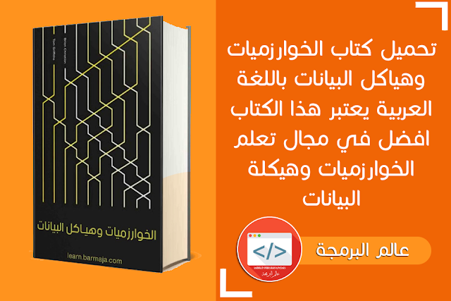 تحميل كتاب الخوارزميات و هيكلة البيانات