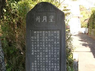 星ノ井石碑