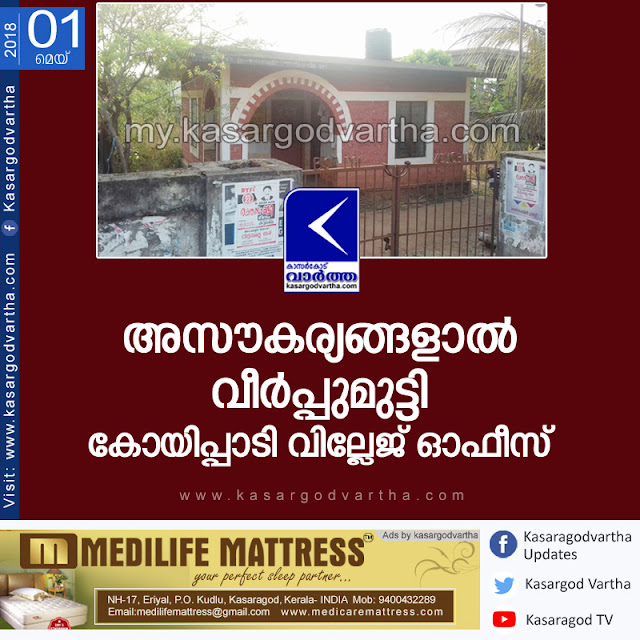 Kerala, News, Kasaragod, Kumbala, Village office, No Facilities in Koyippadi village office.