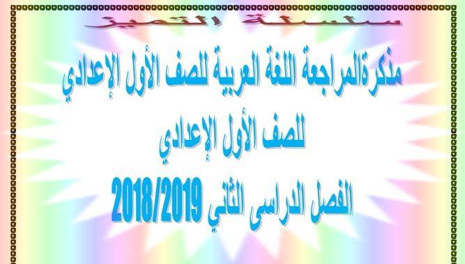 أقوى مذكرة مراجعة نهائية لغة عربية للصف الأول الإعدادي ترم ثانى 2019 مستر أحمد فتحى