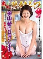 (Re-upload) EUUD-21 出張!!熟女ソープ 笹山希