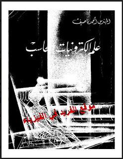 تحميل كتاب علم الكترونيات الحاسب pdf م. أحمد ناصيف، أساسيات هندسة إلكترونيات الحاسوب، برابط تحميل مباشرة مجانا