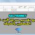 برنامج selfishnet لتقسيم سرعة الانترنت على المتصلين بالشبكة مع امكانية قطعها