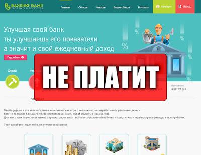 Скриншоты выплат с игры banking-game.com