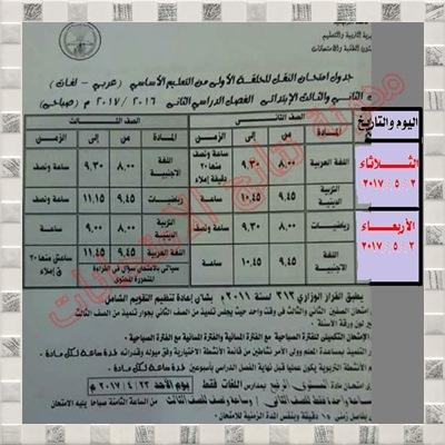 جداول إمتحانات محافظة الدقهليه 2017 الترم الثانى (المعدله)