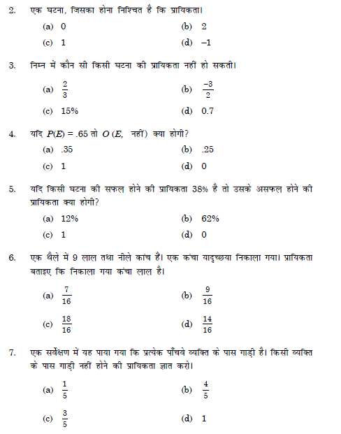 ,prayeqta,probability questions  in hindi,maths in hindi,hindi notes of maths for competition,mcq in hindi,hindi medium notes,