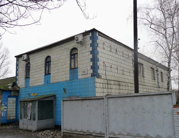 Константиновка. РЭС и надпись «Слава труду»