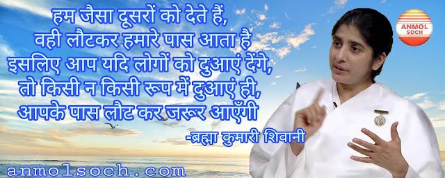 Braham Kumari Shivani quotes