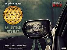 Karva Kannada Movie