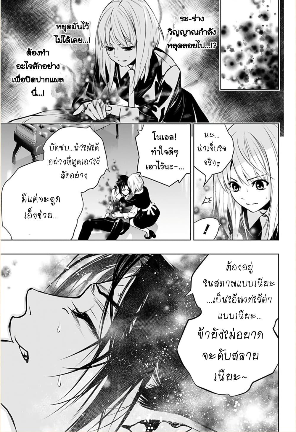 อ่านการ์ตูน Ghost Girl ตอนที่ 4 หน้าที่ 15