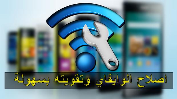 كل طرق وتطبيقات اصلاح مشاكل اتصال الويفي WIFI وتقوية الاشارة الضعيفة وتسريع الشبكة للاندرويد