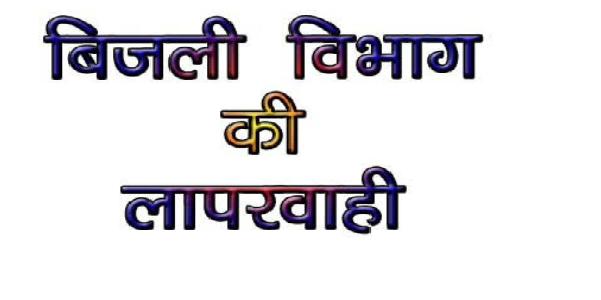 Bijli-vibhag-ki-laaparvaahi-ke-chalte-badi-durghatna-hote-hote-bachi