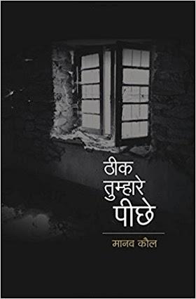 Book Review:  ठीक तुम्हारे पीछे -  मानव कौल (Theek Tumhare Peechhe by Manav Kaul)