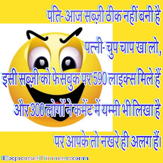 ladka-ladki-funny-jokes