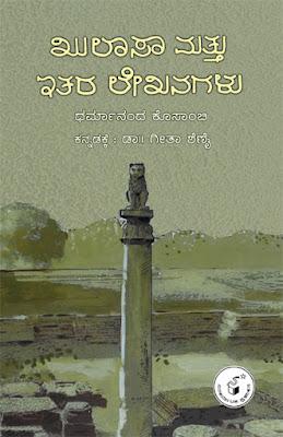 http://www.navakarnatakaonline.com/khulaasa-mattu-itara-lekhanagalu