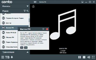 ComboPlayer - онлайн радио.