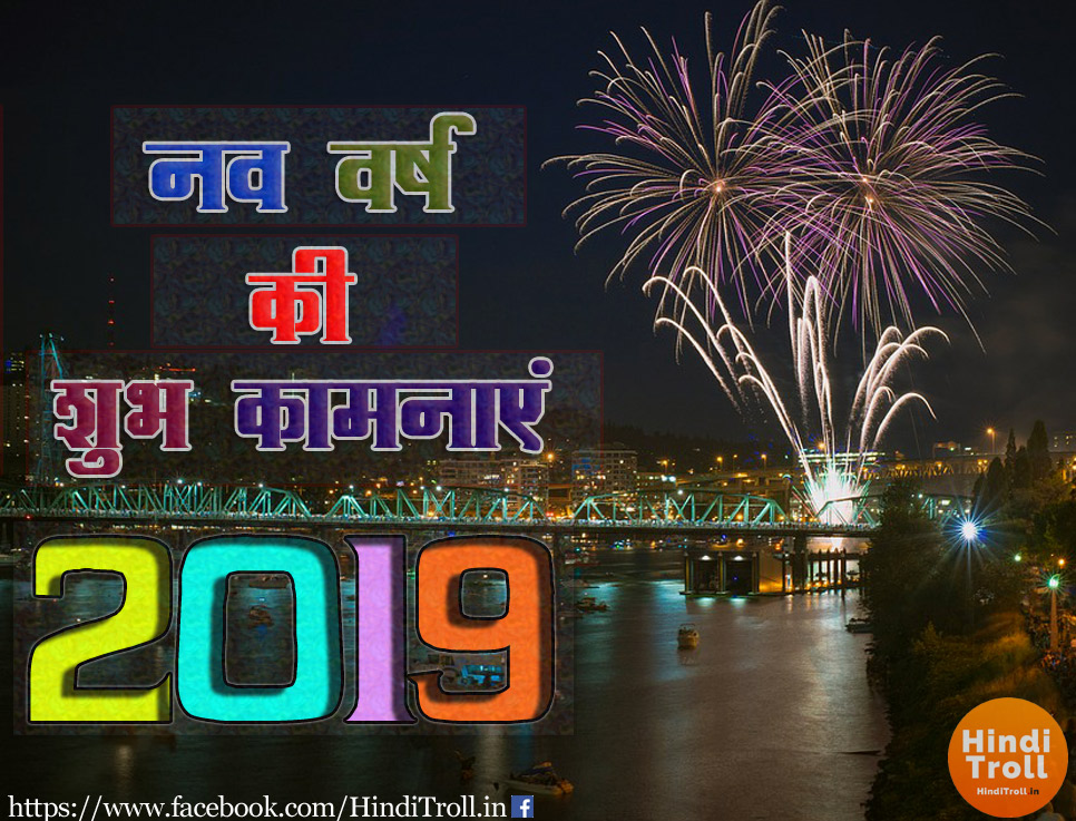 HD Hindi New Year Wallpaper 2019