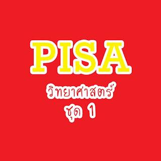 ข้อสอบ PISA วิชาวิทยาศาสตร์ ชุดที่1