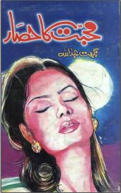 Muhabat Ka Hassar By Nighat Abdullah