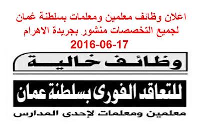 اعلان وظائف معلمين ومعلمات بسلطنة عُمان لجميع التخصصات منشور بجريدة الاهرام 17-06-2016