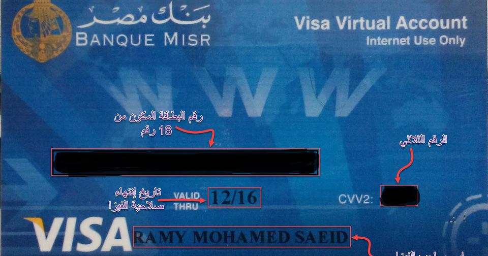 بطاقات الانترنت المدفوعة مقدما في مصر بطاقة فيزا انترنت مدفوعة القيمة مقدما من بنك مصر