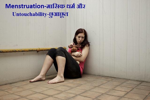 समाज में मासिक धर्म और छुआछूत-Menstruation and Untouchable