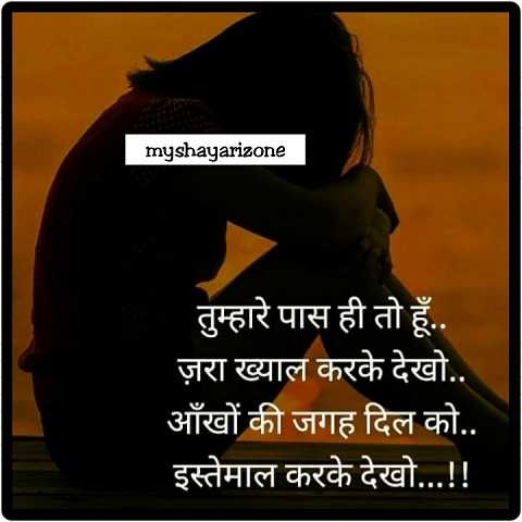 Very Emotional Lines Whatsapp Status Pic Download in Hindi