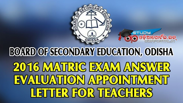 Download Appointment Letter For Evaluation of Matric 2016 Answer Papers, matric 2016 bse odisha answer paper evaluation marking, Download Appointment Letter For Evaluation and Registered Teachers List