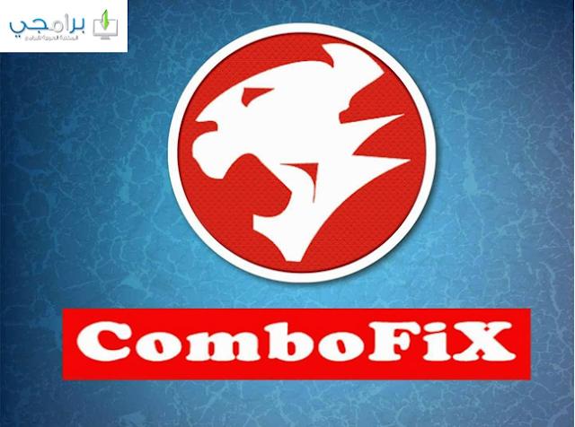 تحميل برنامج حذف الفيروسات و مسحها تماما كمبوفيكس combofix للكمبيوتر برابط مباشر