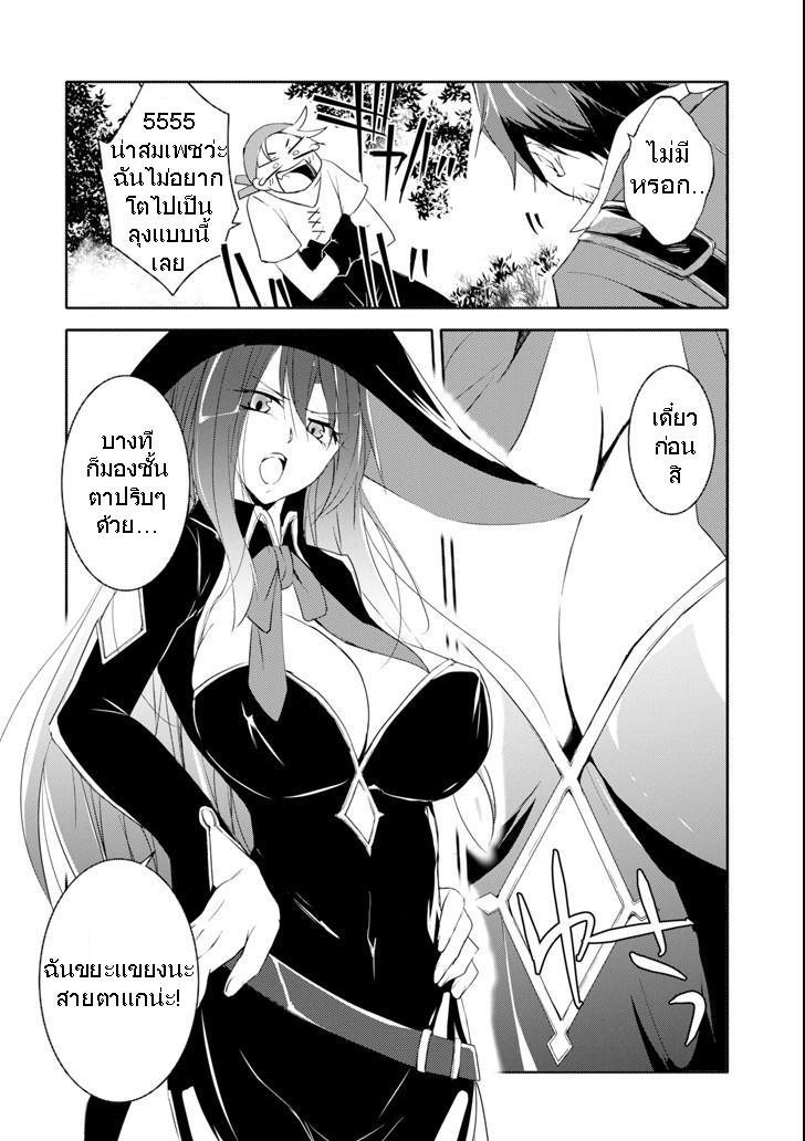 อ่านการ์ตูน MANNEN D-RANK NO CHUUNEN BOUKENSHA, YOTTA IKIOI DE DENSETSU NO KEN WO HIKKONUKU ตอนที่ 1 หน้า 5