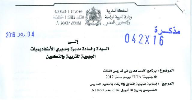 برنامج المساعدون في تدريس اللغات الأجنبية FLTA برسم سنة 2017