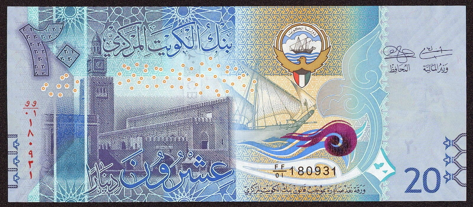 Kuwait New Banknotes 20 Dinars bank note 2014