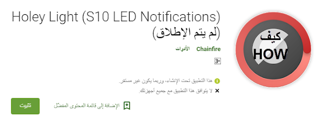 كيفية استعادة مؤشر LED للإشعارات على Galaxy S10
