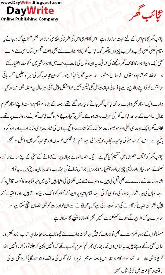 Ajaib Ghar Essay In Urdu 1