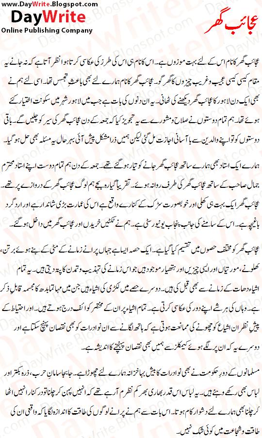 Ajaib Ghar Essay In Urdu 1