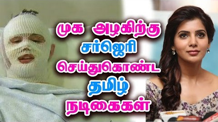 Tamil Actress Plastic Surgery